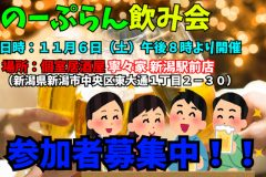 「のーぷらん飲み会11/6(土)」のお知らせ(*^^*)