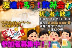 『友達作ろう✨(初参加🔰大歓迎)飲み会🍻11/28(土)のお知らせ(*^^*)